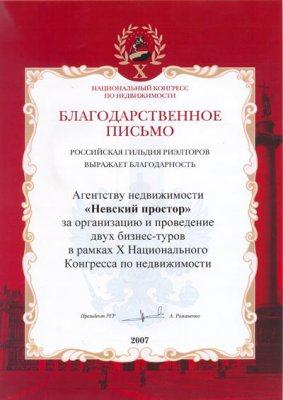 Letter of appreciation of the X National Real Estate Congress – 2007