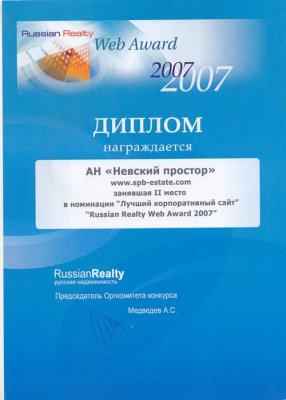 Russian Realty 2007